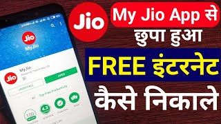 My Jio Free Hidden Data Trick | How to get free internet in My Jio App Tips