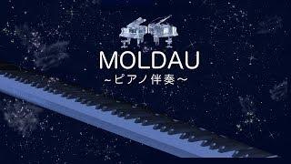 Moldau/ピアノ伴奏/平原綾香