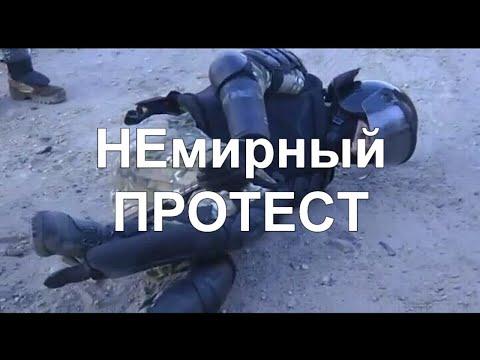 Немирный протест в Беларуси: нападения на милицию, радикалы, боевики и коктейли Молотова