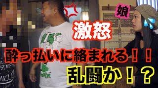 【ドッキリ】西成のおっさんに絡まれる!喧嘩に!?
