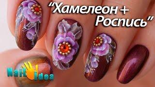 Дизайн гель лаками ХАМЕЛЕОН + КИТАЙСКАЯ роспись ногтей. Рисунки на ногтях акриловыми красками.