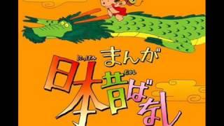 まんが日本昔ばなしOP 稲生美紀 動画 18
