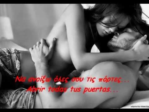 Sin miedo a nada - Alex Ubago y Amaia Montero ( spanish & greek lyrics)