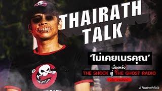 ไม่ได้เนรคุณ-คุยเบื้องหลัง-แจ็ค-the-shock-สู่-ghost-radio-ที่แรก-thairath-talk