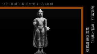演揚妙法[專講人地事]廣播劇_0171長壽王與長生太子(八)訣別