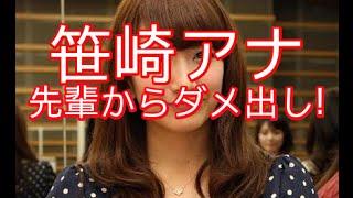 【ダメ出し】笹崎里奈アナ!先輩からダメ出し!サボってきている! https:/...