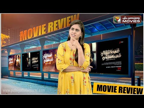 Ispade Rajavum Idhaya Raniyum Movie Review | Harish Kalyan | Shilpa Manjunath | #PTDigital