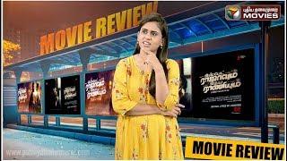 Ispade Rajavum Idhaya Raniyum Movie Review | Harish Kalyan | Shilpa Manjunath | #PTDigital