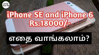 iPhone SE & iPhone 6 Offer Price Rs.18,000/- Which one to Buy? Tamil Tech HD Opinion