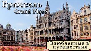 видео Бельгия 4 - Брюссель за 1 день в легкую!)