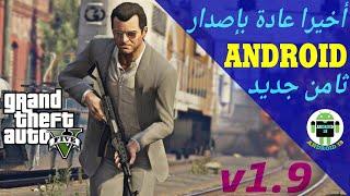 أخيرا لعبة Los Angeles Crimes (GTA V) عادة للتطوير بإصدار v1.9 للأندرويد وأهم الإضافات الجديدة.