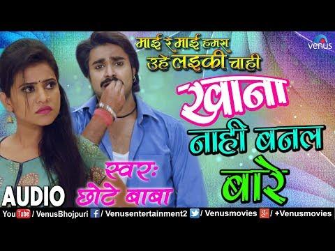 "Khana Nahi Banal Bade | Mai Re Mai | Superstar Pradeep Pandey ""Chintu"" | Latest Bhojpuri Song 2018"