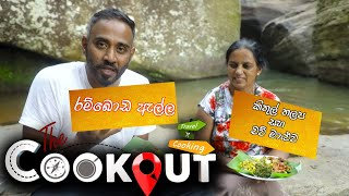 The Cookout | රම්බොඩ ඇල්ල කිතුල් තලප සහ චව් මාළුව  ( 10 - 10 - 2020 ) Thumbnail