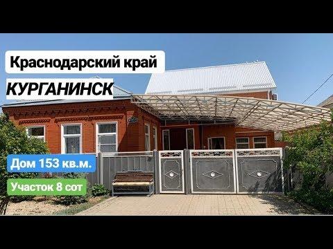 Дом в Краснодарском крае / 153 кв.м. / Цена 4 000 000 рублей / Недвижимость в Курганинске