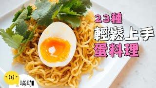 23 種輕鬆上手「蛋」料理!【做吧!噪咖】Twenty-three Easy Egg Recipes