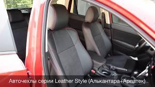 видео Авточехлы на MAZDA CX5