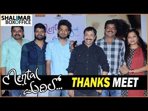 Mental Madilo Movie Thanks Meet    Sree Vishnu, Nivetha    Shalimar Film Express