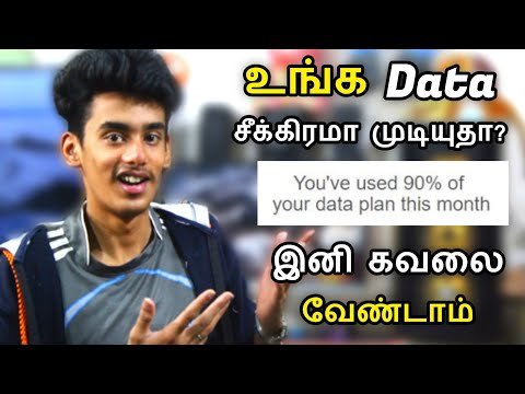 How To Save Mobile Data On Android | Save Mobile Data | TK TECHANICAL