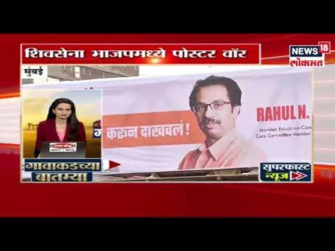 Sena, BJP In Poster War Over Credit For Coastal Road In Mumbai