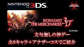 バイオハザード ザ・マーセナリーズ 3D ©CAPCOM BIOHAZARD THE MERCENARIES 3D Resident Evil