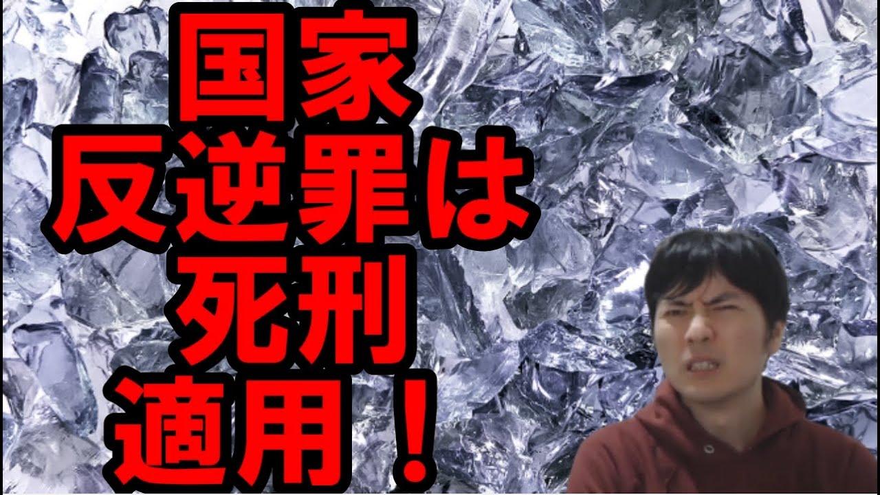 【アメリカ】バイデン陣営に国家反逆罪適用?