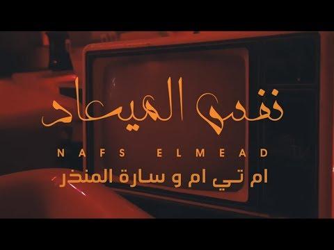 MTM Ft. Sarah El Monzer - Nafs El Meaad |  ام تي ام & سارة المنذر - نفس الميعاد - فيديو كليب 2018