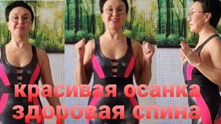 Простые упражнения для здоровой спины и красивой осанки