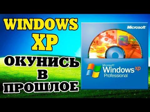 Установка Windows XP Service Pack 2 на старый компьютер