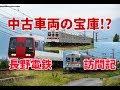【 中古車両の宝庫 】長野電鉄訪問記