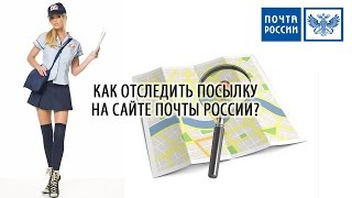 Как БЫСТРО и ПРАВИЛЬНО отследить посылку на сайте Почты России?(, 2014-12-02T18:06:12.000Z)