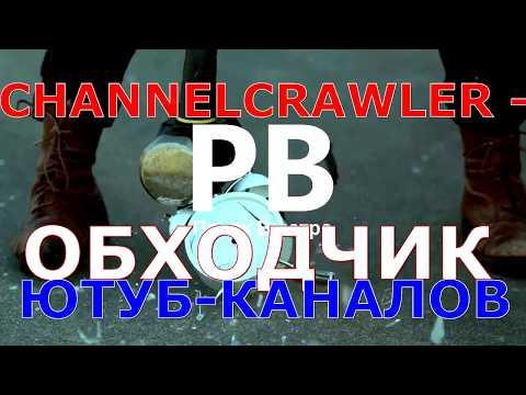 ChannelCrawler - Ютуб-обходчик-смотритель