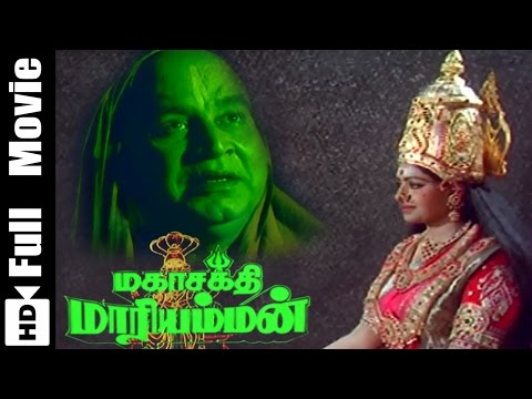 Mahasakthi mariamman Tamil Full Movie