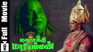 Mahasakthi mariamman Tamil Full Movie