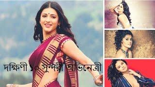দক্ষিণী ১০ সুন্দরী অভিনেত্রী #@ bollywood 10 beautiful actress ## bollywood beauty