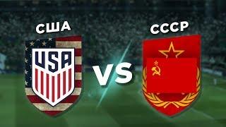 СУПЕРДЕРЖАВЫ 20 ВЕКА: СССР vs США - Один на один
