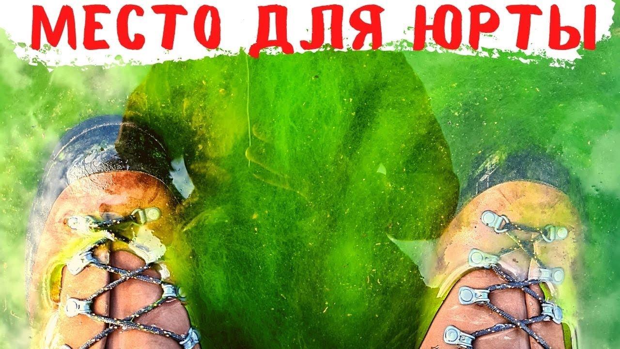 ЮРТУ ГДЕ ПОСТАВИТЬ НА ПЛАТО ПУТОРАНА!? Адвокат Егоров подскажи!