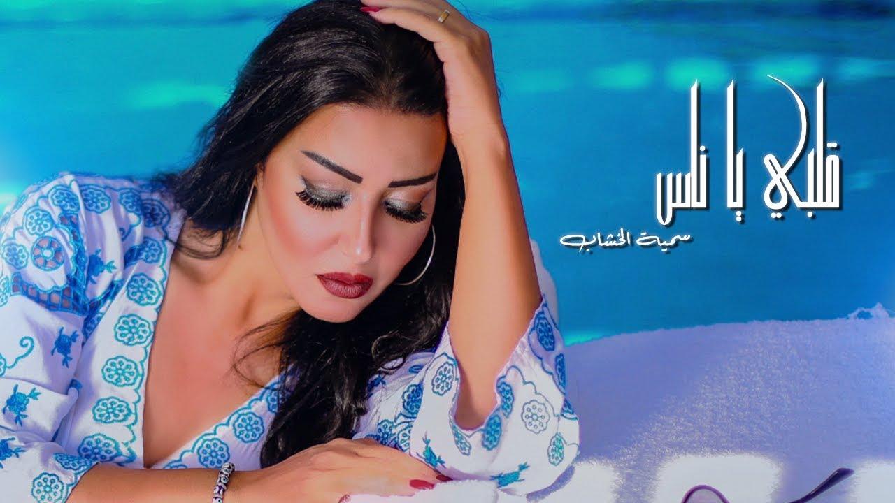 Somaya El Khashab | Alby Ya Nas  سمية الخشاب | أغنية قلبي يا ناس