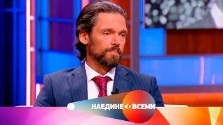 Наедине со всеми - Гость Михаил Мамаев. Выпуск от18.04.2017