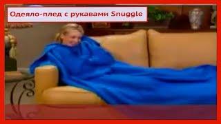 #Одеяло плед с рукавами Snuggle Снагги видео обзор