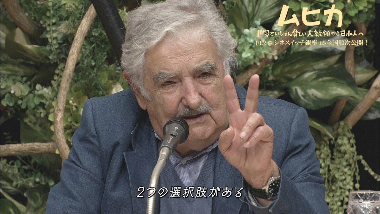 映画『ムヒカ 世界でいちばん貧しい大統領から日本人へ』本編映像②