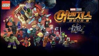 [윤건튜브] 레고 인피니티워 어벤져스 패러디 놀이 전종 LEGO SuperHeroes Infinitywar Avengers Marvel parody 7610