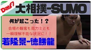 若隆景(23)[福島県]-徳勝龍(31)[奈良県] Wakatakakage(23)[Fukushima]-T...