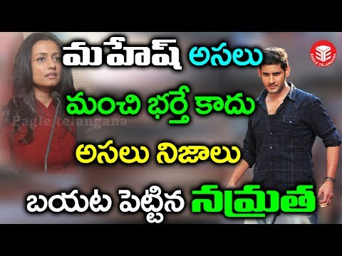 Namrata Shirodkar Revealed Life Secrets About Prince Mahesh Babu | Eagle Telangana