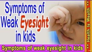कमजोर आखों का प्राकृतिक घरेलू उपचार - Symptoms Of Weak Eyesight In Kids