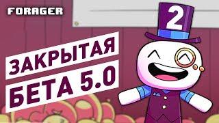 ОБНОВЛЕНИЕ 5.0! - #2 FORAGER СТРИМ