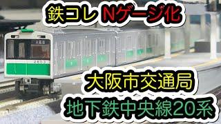 【鉄コレ】TOMYTEC「大阪市交通局 地下鉄中央線 旧塗装6両セットB」Vol.1【Nゲージ化】