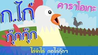 เพลง ก.ไก่ กุ๊กกุ๊ก ไก่ Chicken song ♫ เพลงเด็กคาราโอเกะ indysong kids