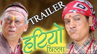 Hariyo Billa (हरियो बिल्ला) Nepali Short Movie TRAILER || Dhurmus Suntali || 4K