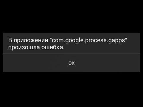 в приложении com.google.process.location произошла ошибка