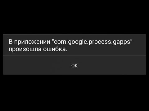 в приложении com.google.process.gapps произошла ошибка на планшете